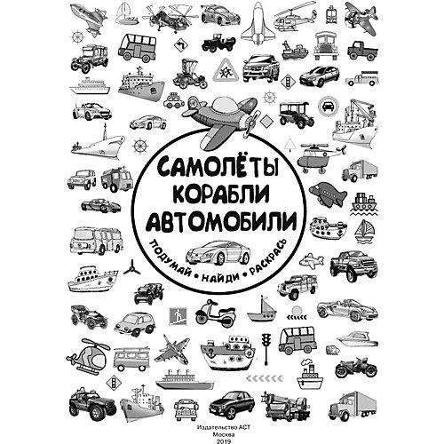 """Раскраска """"Самолеты, корабли, автомобили"""" от Издательство АСТ"""