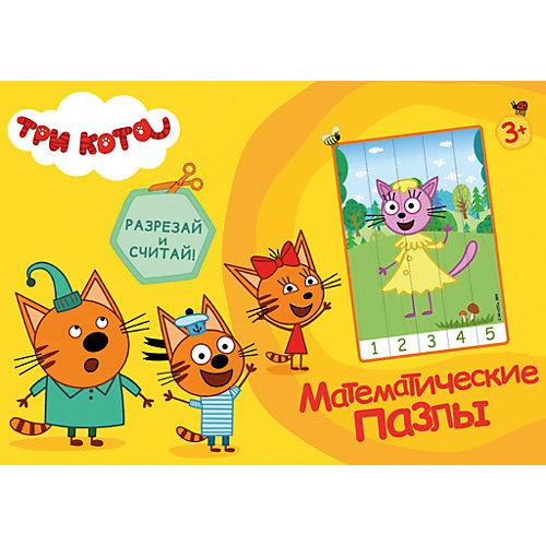 Математические пазлы «Три кота. Желтый конверт» от Проф-Пресс