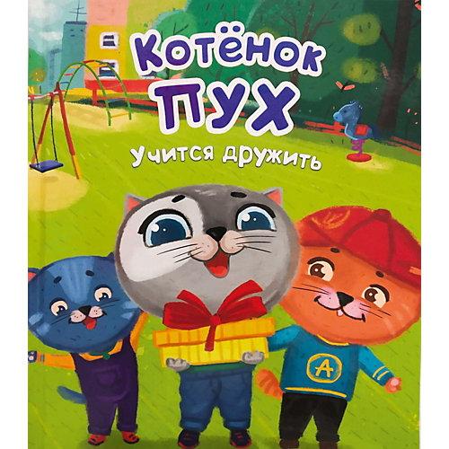 Книжка «Котёнок Пух учится дружить» от Проф-Пресс