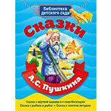 Книга «Библиотека детского сада. Сказки А.С. Пушкина»