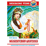 Книга «Внеклассное чтение. П. Бажов. Малахитовая шкатулка»
