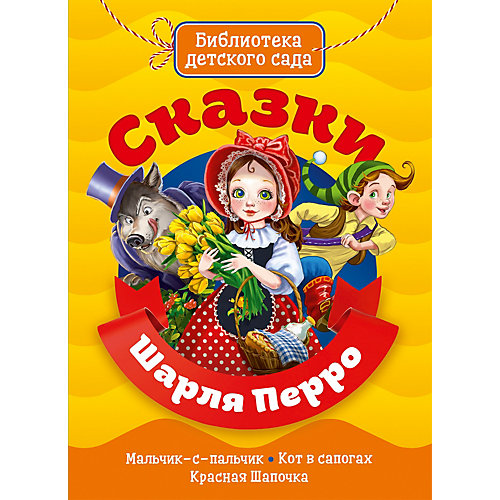 Книга «Библиотека детского сада. Сказки Шарля Перро» от Проф-Пресс
