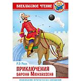 Книга «Внеклассное чтение. Р.Э. Распе. Приключения Барона Мюнхаузена»