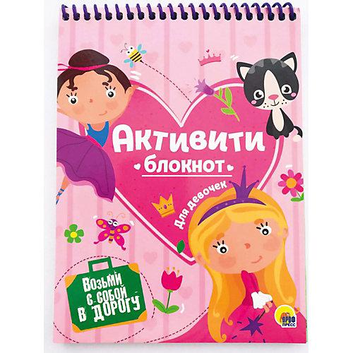 Блокнот «Активити-блокнот для девочек» от Проф-Пресс (11652209) купить в интернет-магазине myToys.ru в Москве и доставкой по России, цена, отзывы