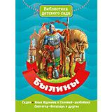 Книга «Библиотека детского сада. Былины»