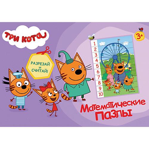 Математические пазлы «Три кота. Фиолетовый конверт» от Проф-Пресс