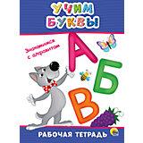 Рабочая тетрадь «Учим буквы»