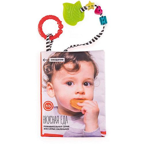 """Книжка-игрушка Happy Baby """"Вкусная еда"""" от Happy Baby"""