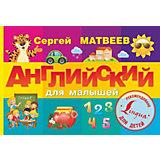 """Пособие """"Уникальная методика развивающих уроков"""" Английский для малышей, С. Матвеев"""