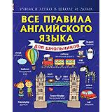 """Сборник """"Учимся легко в школе и дома"""" Все правила английского языка для школьников, С. Матвеев"""