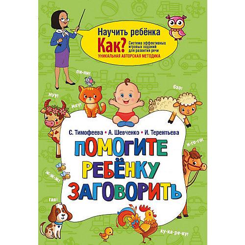 """Пособие """"Научить ребёнка. Как?"""" Помогите ребёнку заговорить, И. Терентьева от Издательство АСТ"""