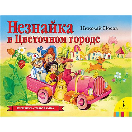 Панорамка «Незнайка в Цветочном городе», Н. Носов от Росмэн