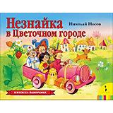 Панорамка «Незнайка в Цветочном городе», Н. Носов