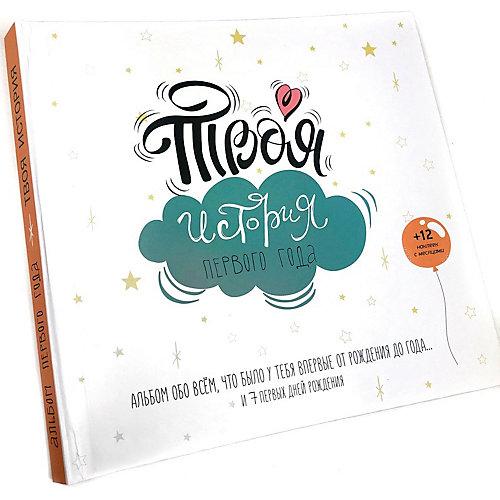 """Альбом с наклейками """"Твоя история первого года"""" от Happy Line"""