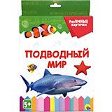 Карточки «Разумные карточки. Подводный мир»