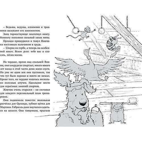 """Сказочная повесть Пеппер - призрачный пёс """"Друзья навсегда"""", Баркер К. от Махаон"""