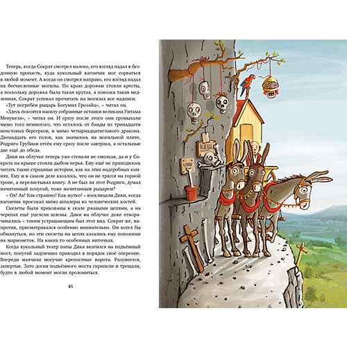 """Сказка Бесконечная история """"Рыцарь Родриго и его оруженосец"""" от Махаон"""
