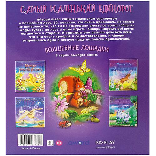 """Развивающая книга Волшебные лошадки """"Самый маленький единорог"""" от ND Play"""