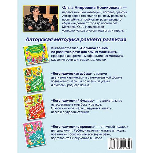 Логопедические прописи, Новиковская О. от Издательство АСТ
