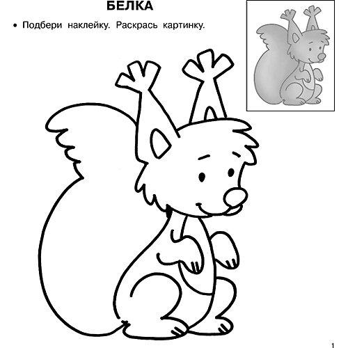 "Раскраска с наклейками ""В лесу"" от Издательство АСТ"