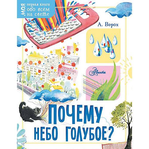 """Моя первая книга обо всем на свете """"Почему небо голубое?!, Ворох А. от Издательство АСТ"""