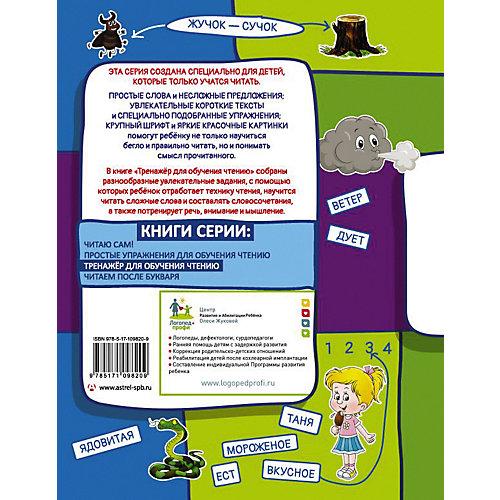 Тренажер для обучения чтению, Жукова О. от Издательство АСТ