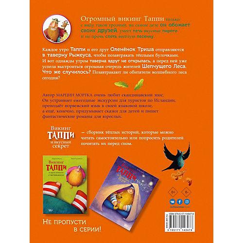 Викинг Таппи и вкусный секрет, Мортка М. от Издательство АСТ