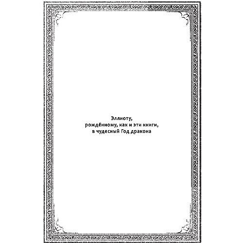 """Фэнтези Драконья сага """"Скрытое королевство"""", Сазерленд Т. от Издательство АСТ"""