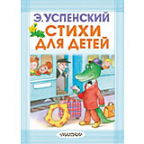 Стихи для детей, Успенский Э.