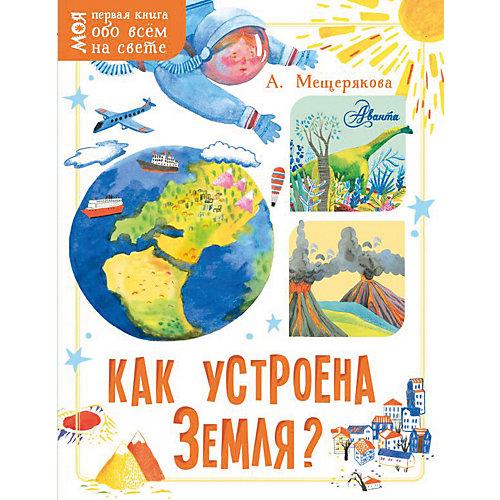 """Моя первая книга обо всем на свете """"Как устроена Земля?"""", Мещерякова А. от Издательство АСТ"""