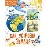 """Моя первая книга обо всем на свете """"Как устроена Земля?"""", Мещерякова А."""