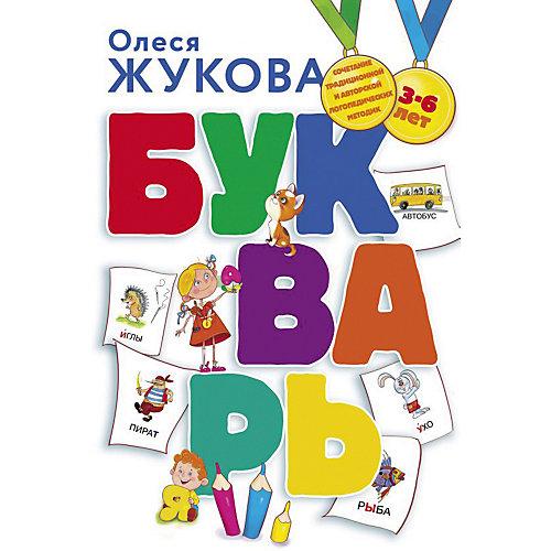 Букварь, Жукова О. от Издательство АСТ