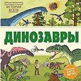 Динозавры, Форшоу Н.