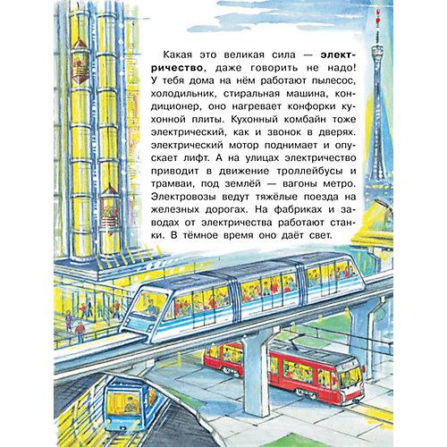 """Моя первая книга обо всем на свете """"Что течёт по проводам?"""", Малов В. от Издательство АСТ"""