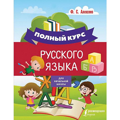 Полный курс русского языка для начальной школы, Алексеев Ф. от Издательство АСТ