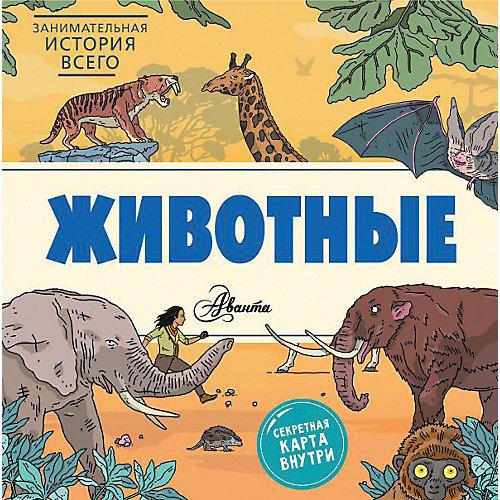 Животные, Форшоу Н. от Издательство АСТ