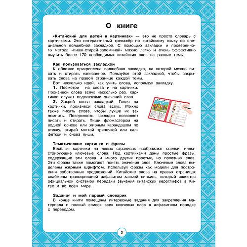 """Интерактивный тренажер с суперзакладкой """"Китайский для детей в картинках"""" от Издательство АСТ"""