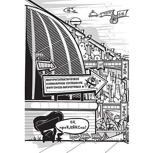 """Галактические хот-доги """"Космо, мальчик с Земли"""", Брэльер М от Издательство АСТ"""