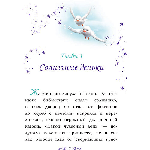 "Disney Принцесса ""Жасмин меняет правила"", Фрэнсис С. от Издательство АСТ"