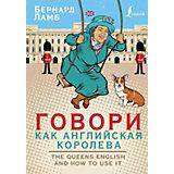 Говори как английская королева, или The Queen's English and how to use it, Ламб Б.