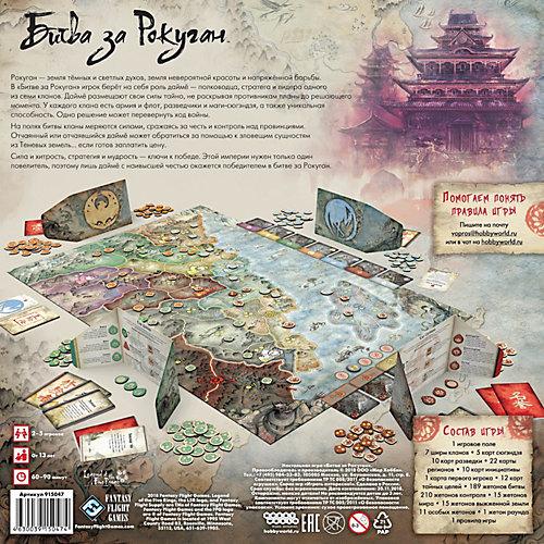 Настольная игра Hobby World Битва за Рокуган от Hobby World
