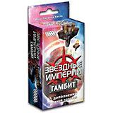 Настольная игра Hobby World Звёздные империи: Гамбит