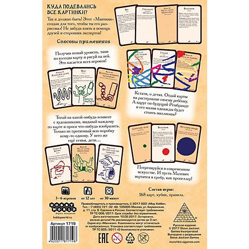 Настольная игра Hobby World Манчкин. Начало от Hobby World