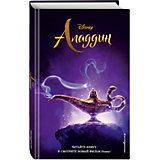 Книга Аладдин
