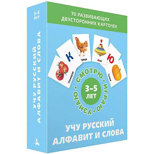 Обучающие карточки Учу русский алфавит и слова от Издательский Дом Мещерякова