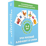 Обучающие карточки Учу русский алфавит и слова