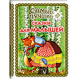 Сборник Самые лучшие сказки для малышей