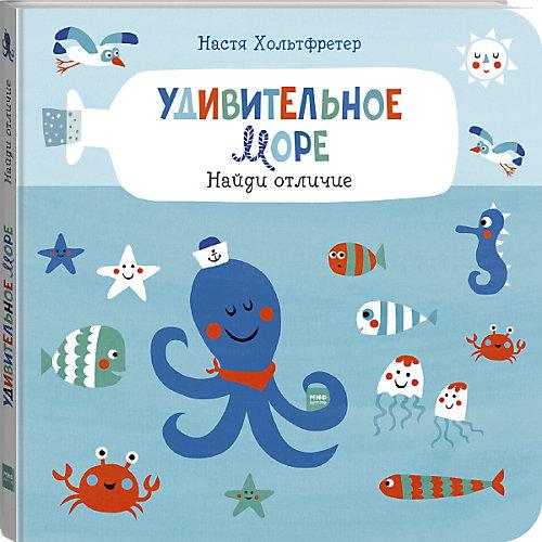 """Пособие """"Найди отличие"""" Удивительное море от Манн, Иванов и Фербер"""