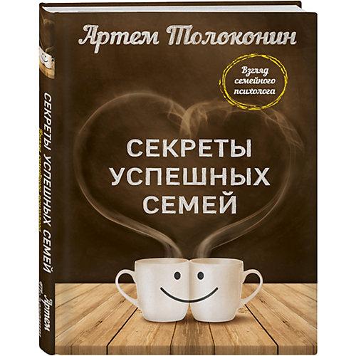 """Книга """"Секреты успешных семей"""" Взгляд семейного психолога, А. Толоконин от Эксмо"""