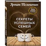"""Книга """"Секреты успешных семей"""" Взгляд семейного психолога, А. Толоконин"""